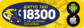 Taxi Call Center Chania